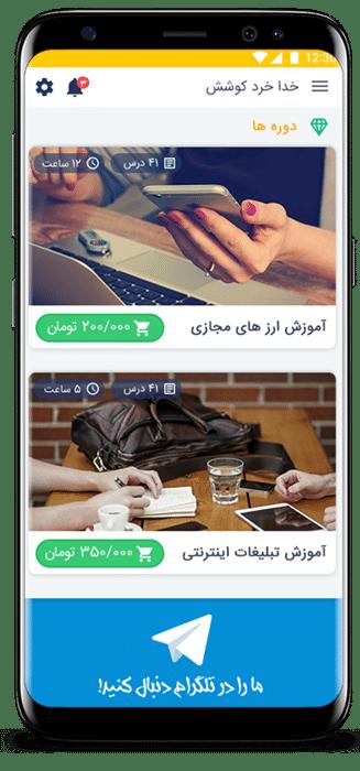 نمونه کارهای اپلیکیشن موبایل